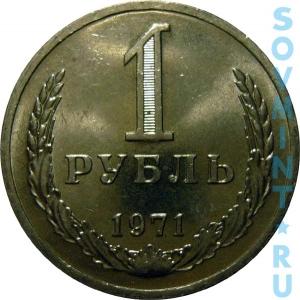 1 рубль 1971, шт. реверса (оборотной стороны)
