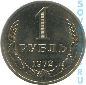 1 рубль 1972, шт.об.ст. (реверс)