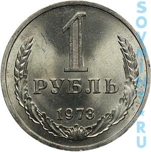 1 рубль 1973, шт.об.ст. (реверс)