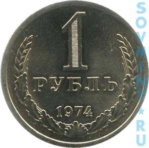 1 рубль 1974, шт.об.ст. (реверс)