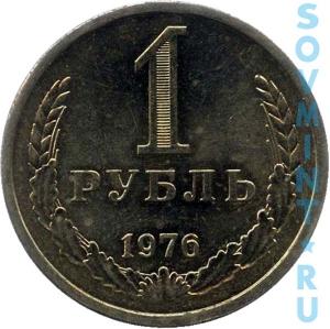 1 рубль 1976, шт.об.ст. (реверс)