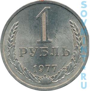 1 рубль 1977, шт.об.ст. (реверс)