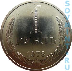 1 рубль 1978, шт.об.ст. (реверс)