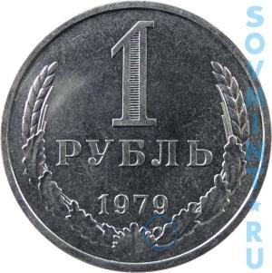 1 рубль 1979, шт.А (модель предыдущих годов)