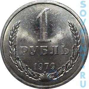 1 рубль 1979, шт.Б (модель последующих годов)