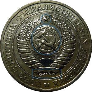 1 рубль 1980, шт.2. (звезда с узкими лучами)