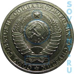 1 рубль 1980, шт.3. (звезда с широкими лучами)