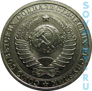 1 рубль 1980-1990, шт.3. (звезда с широкими лучами)