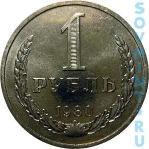 1 рубль 1980, шт.об.ст. (реверс)