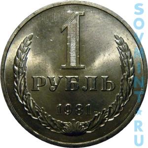 1 рубль 1981, реверс