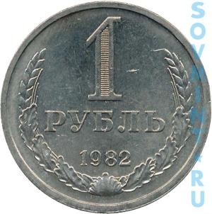 1 рубль 1982, шт.об.ст. (реверс)