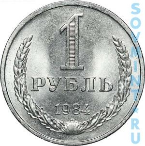 1 рубль 1984, шт.об.ст. (реверс)