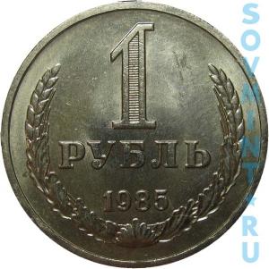 1 рубль 1985, шт.об.ст. (реверс)