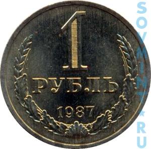 1 рубль 1987, шт.об.ст. (реверс)