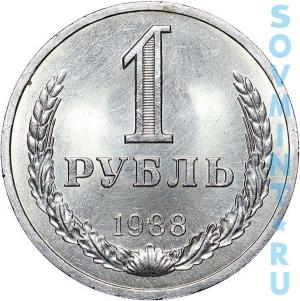 1 рубль 1988, шт.об.ст. (реверс)