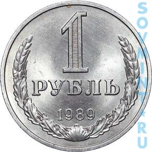 1 рубль 1989, шт.об.ст. (реверс)