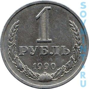 1 рубль 1990, шт.об.ст. (реверс)