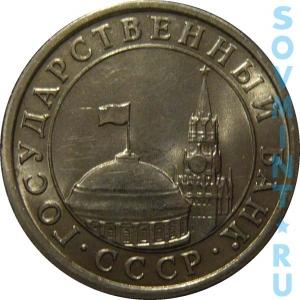 1 рубль 1991 ЛМД (новый тип, ГКЧП), аверс