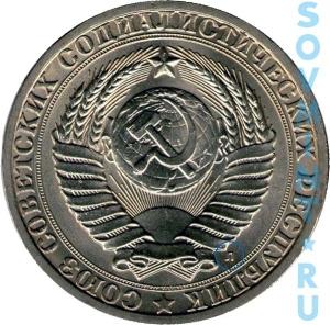 1 рубль 1991, шт.3Л (ЛМД)