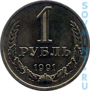 1 рубль 1991, шт.об.ст. (реверс)