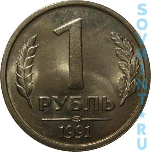 1 рубль 1991 ЛМД (новый тип, ГКЧП), реверс
