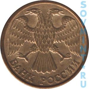 1 рубль 1992, шт.1 (перья с просечками)