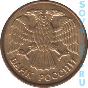 1 рубль 1992, шт.2 (перья без просечек)