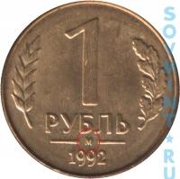 1 рубль 1992, шт.В (