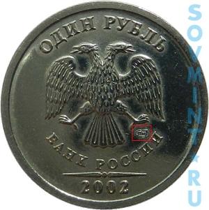 1 рубль 2002, шт.СП