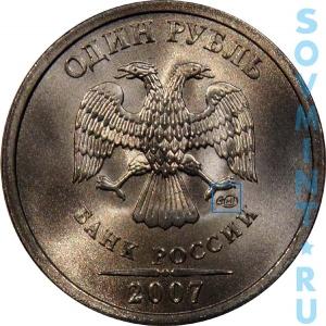 1 рубль 2007, шт.СП (СПМД)