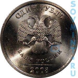 1 рубль 2008, шт.СП (СПМД)