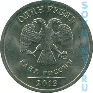 1 рубль 2013 СПМД, шт. аверса (лицевой стороны)