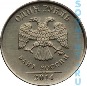 1 рубль 2014 ММД, шт. аверса (лицевой стороны)