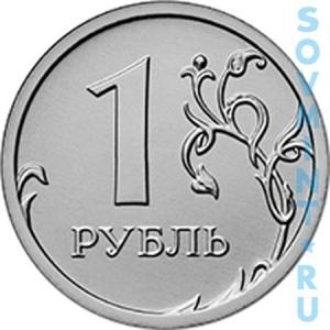 1 рубль 2016, шт.об.ст. (реверс)