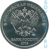 1 рубль 2016, шт.СП (СПМД)