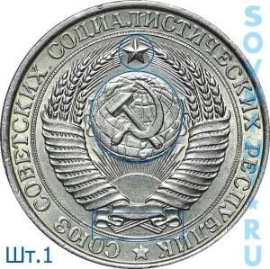 1 рубль 1958-1961, шт.1
