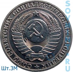 1 рубль 1991, шт.3М (ММД)