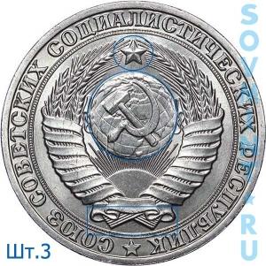 1 рубль 1980-1990, шт.3