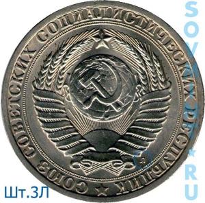 1 рубль 1991, шт.3Л