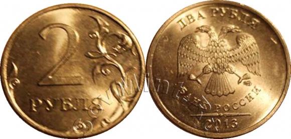 2 рубля 2013, СПМД, Санкт-Петербургский монетный двор