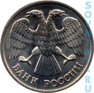 20 рублей 1992, шт.1 (ЛМД)