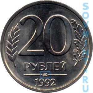 20 рублей 1992, шт.А (ЛМД)
