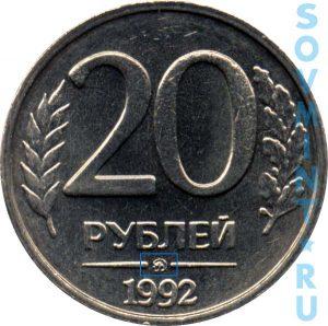 20 рублей 1992, шт.Б (ММД)