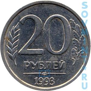 20 рублей 1993, шт.А (ЛМД)