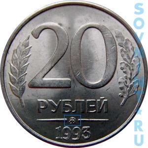 20 рублей 1993, шт.Б (ММД)