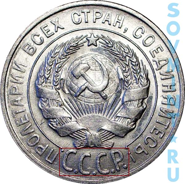 20 копеек 1929 года разновидности монета 1961 года 20 копеек цена