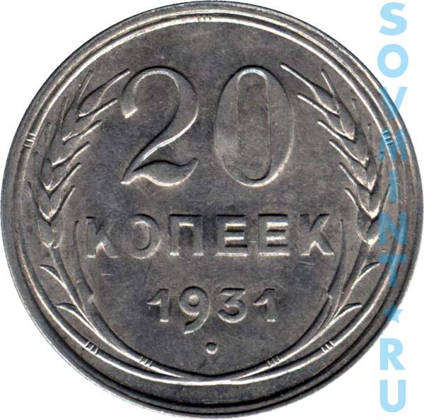 20 коп 1931 года цена разновидность монеты 1909 г