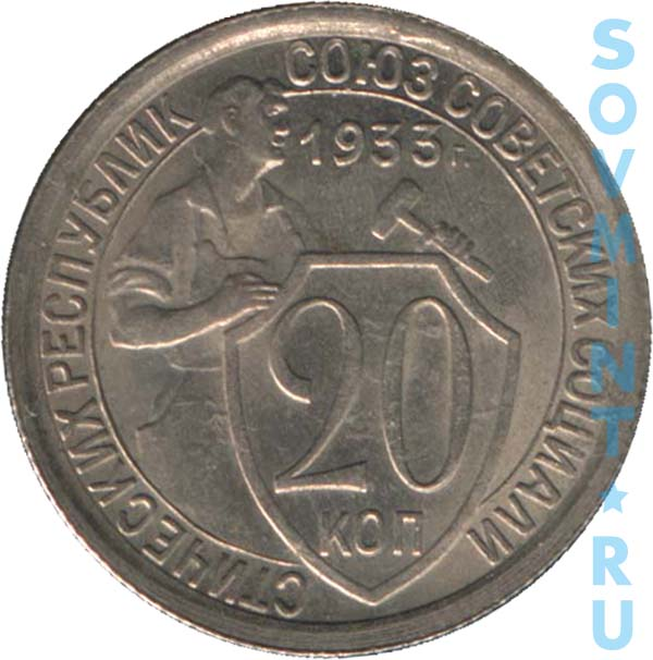 20 копеек 1933 таджикские деньги фото