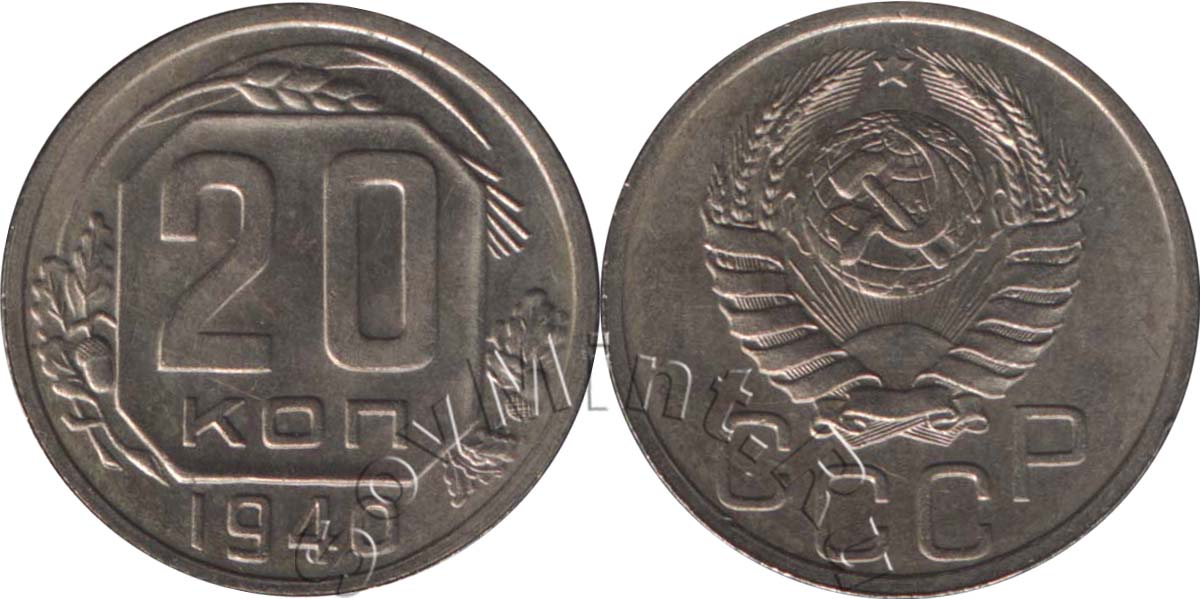20 копеек 1940 года цена стоимость монеты альбомы юбилейные и памятные монеты россии