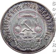 20 копеек 1921-1923, аверс, шт.1.1